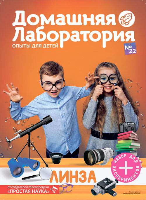 Домашняя лаборатория. Опыты для детей, выпуск №22, Линза