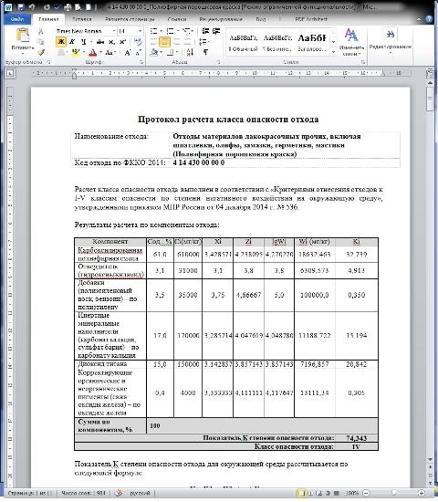 Протокол расчета класса опасности отходов