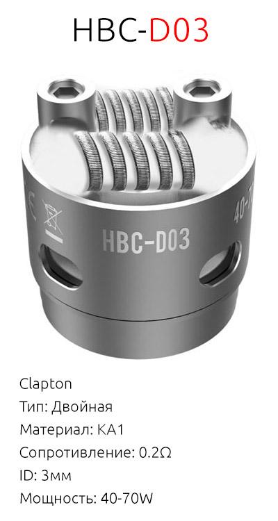 GeekVape HBC-D03: Clapton; Тип: Двойная; Материал: KA1; Сопротивление: 0.2Ω; ID: 3мм; Мощность: 40-70W