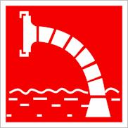 Пожарные знаки безопасности F07 Пожарный водоисточник