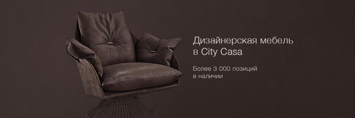 Дизайнерская мебель в City Casa