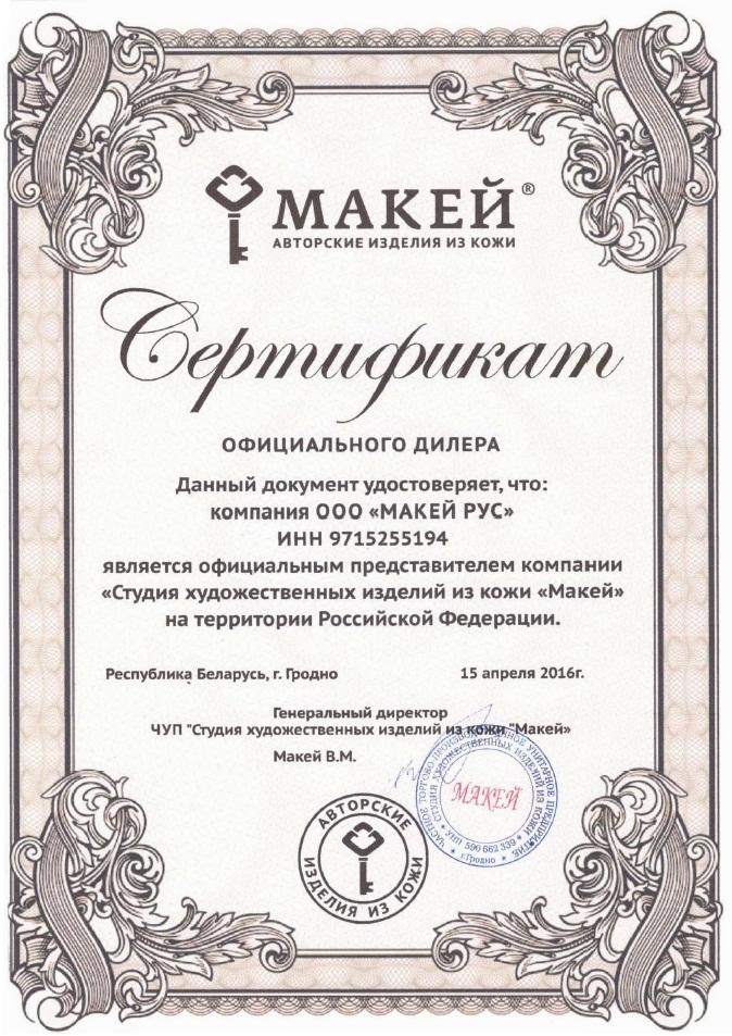 Сертификат Макей