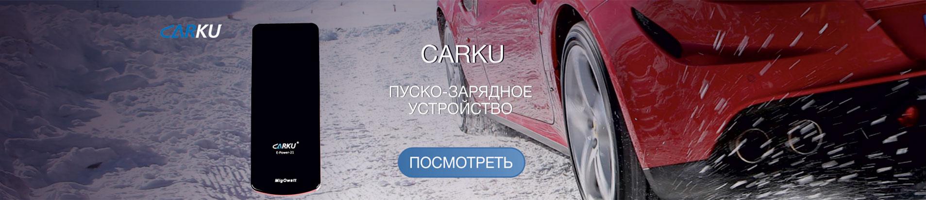 Пуско зарядные устройства Carku