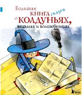о_колдуньях.png
