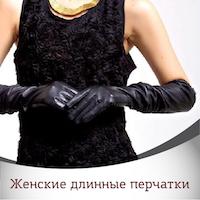 perchatki_jenskie_dlinnie.jpg