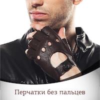 razdel_bez_palcev.jpg