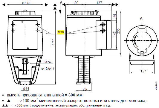 Размеры привода Siemens SKB82.50U