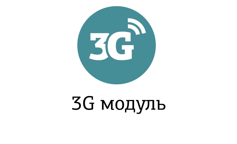 3G модуль связи