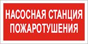 Пожарные знаки безопасности F21 Насосная станция пожаротушения