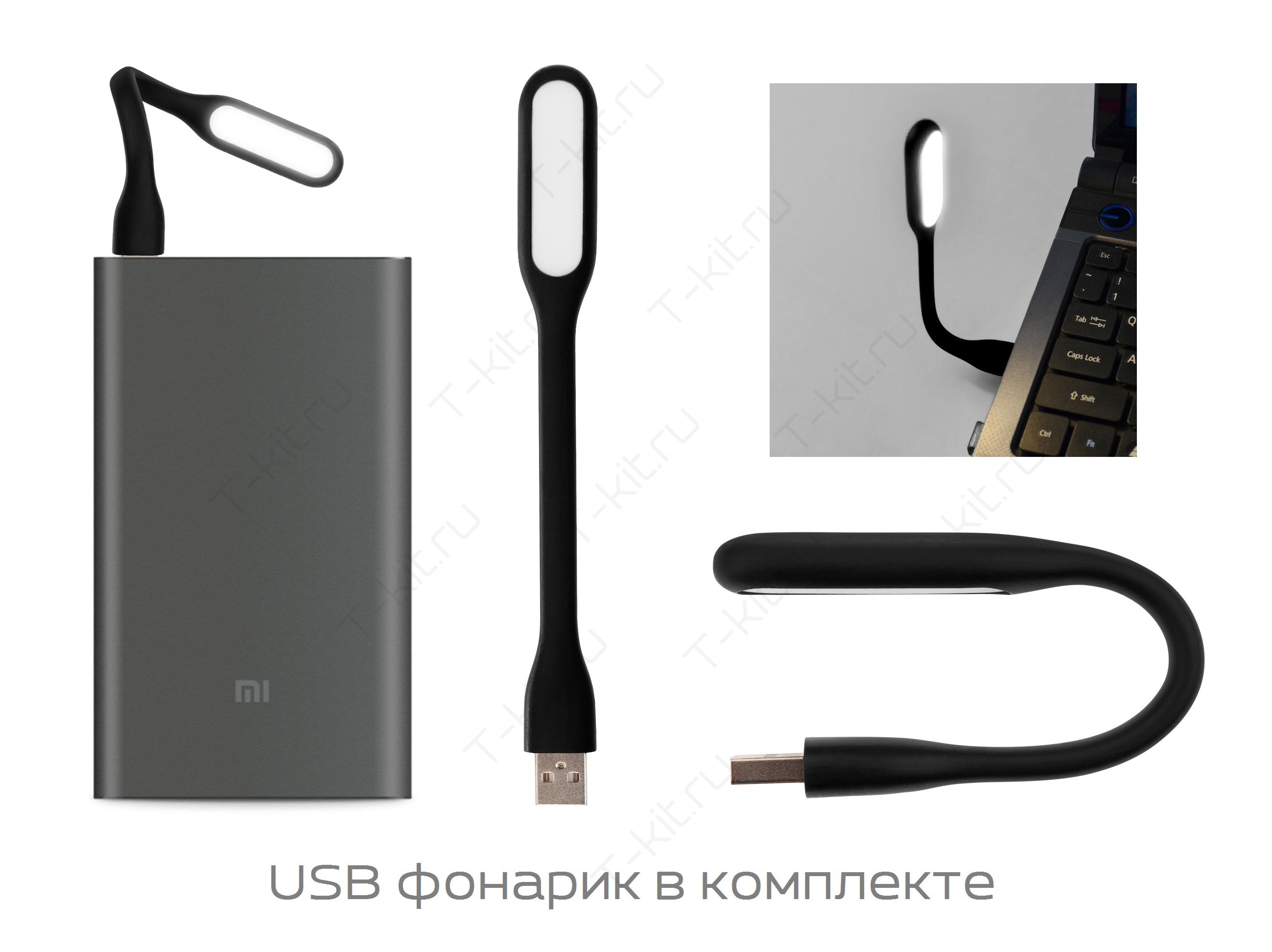 T-kit.ru_Xiaomi__Power_Bank_10000_pro.png