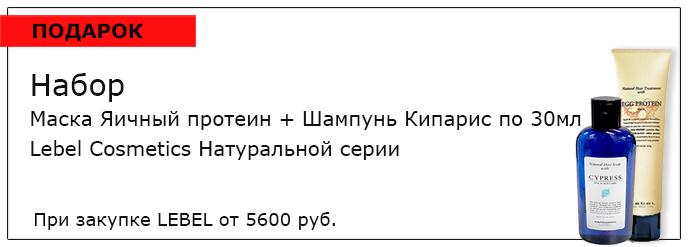 При закупке LEBEL от 5600р - подарок