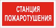 Пожарные знаки безопасности F22 Cтанция пожаротушения