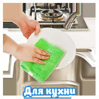 Средства для кухни и посудомоечных машин