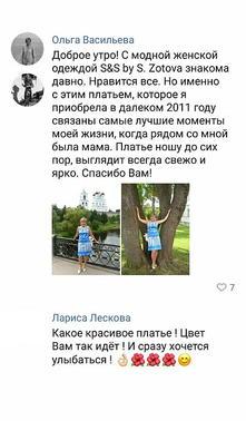 Наталия отзыв о Светлане Зотовой