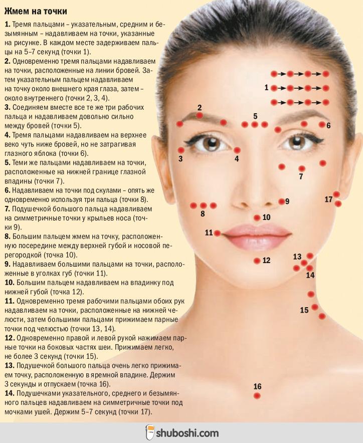 массаж шиацу для лица