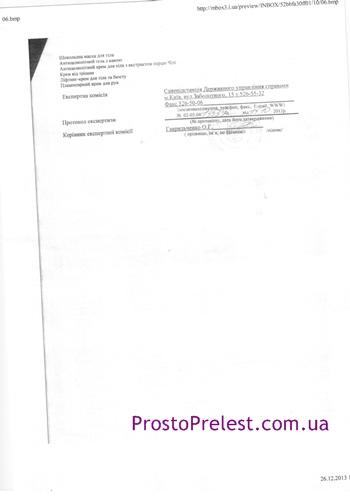 Сертификаты Демакс