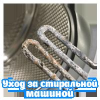 Уход за стиральными машинами