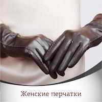 razdel_jenskie_perchatki.jpg