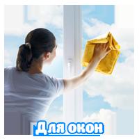 Моющие средства для окон