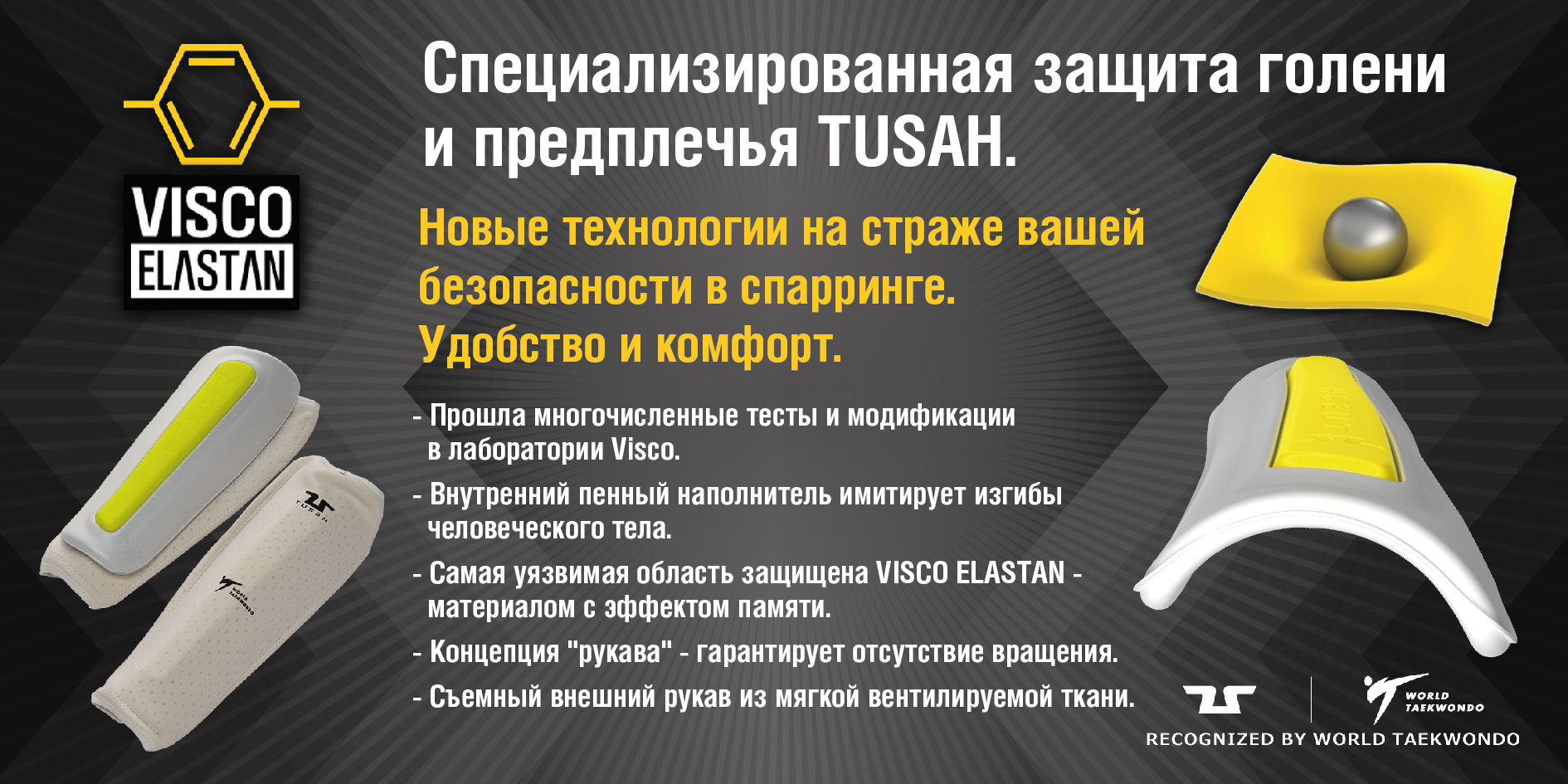 Защита рук и ног Tusah специализированная