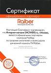 Сертификат Raiber 2019