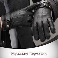 razdel_mujskie_perchatki.jpg