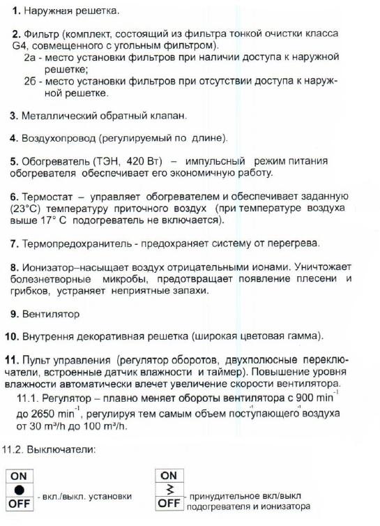 Эко-Свежесть_03-1.jpg