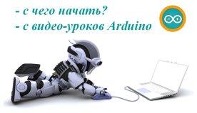 Уроки и проекты Arduino