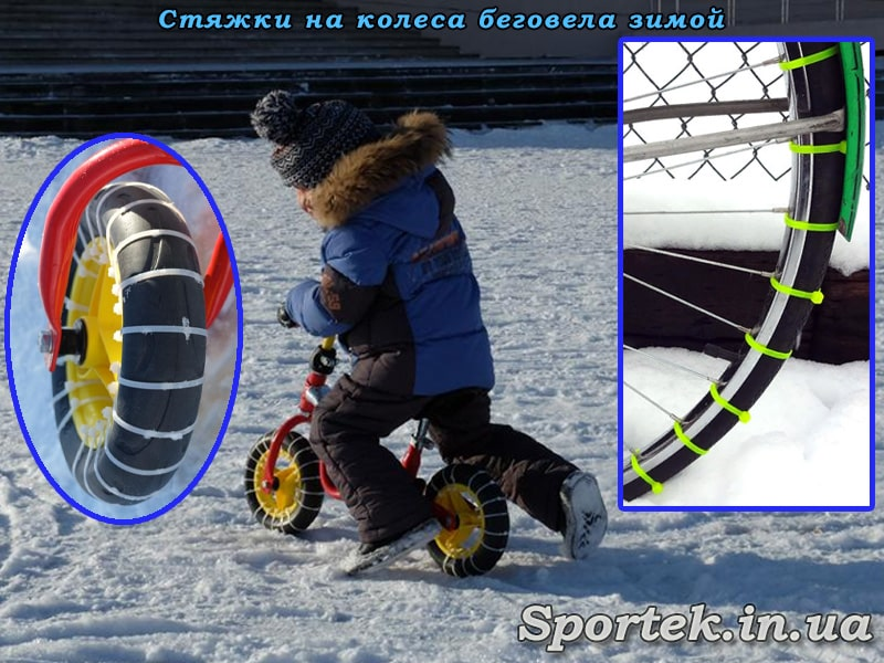 Стяжки на колеса беговела для езды по снегу.