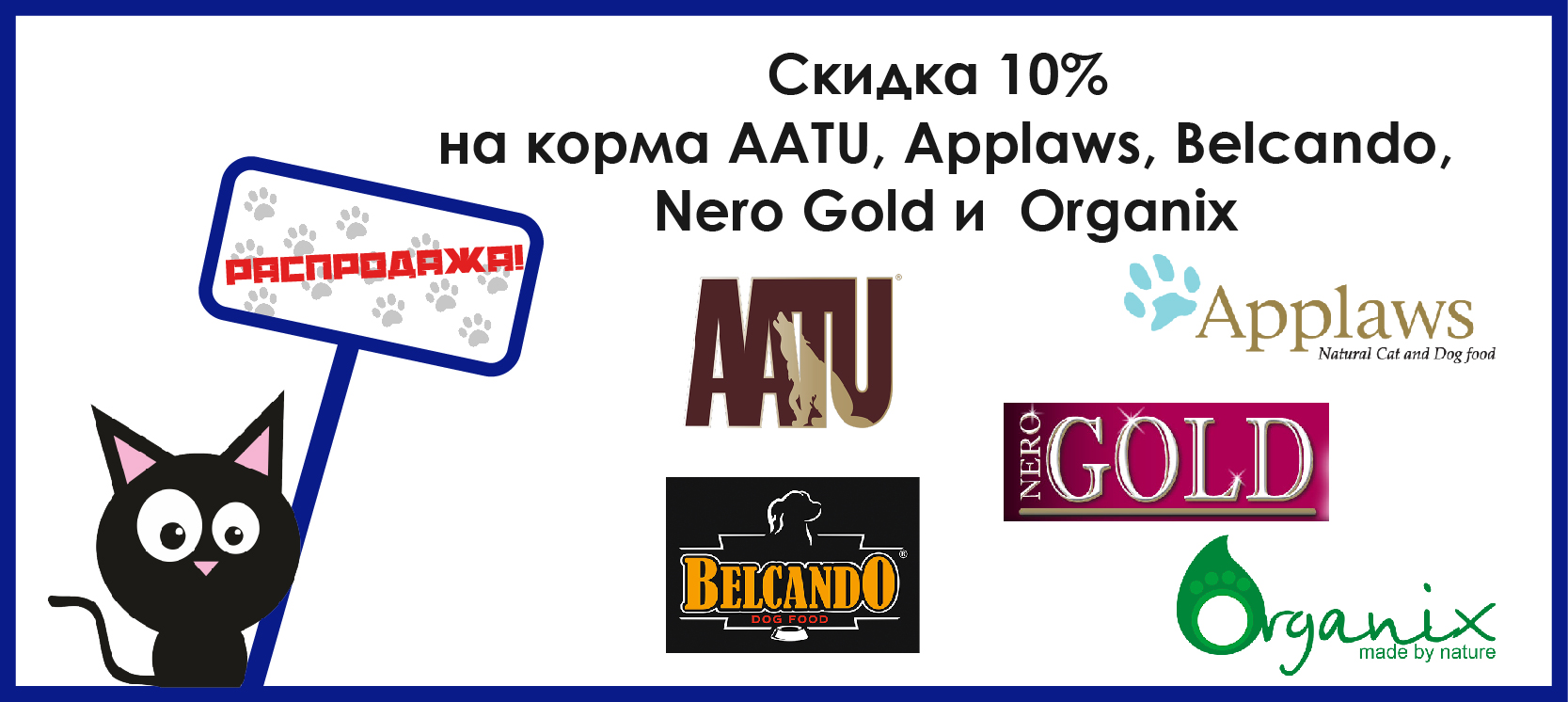 Скидка 10% на корма AATU, Applaws, Belcando, Nero Gold и Organix!