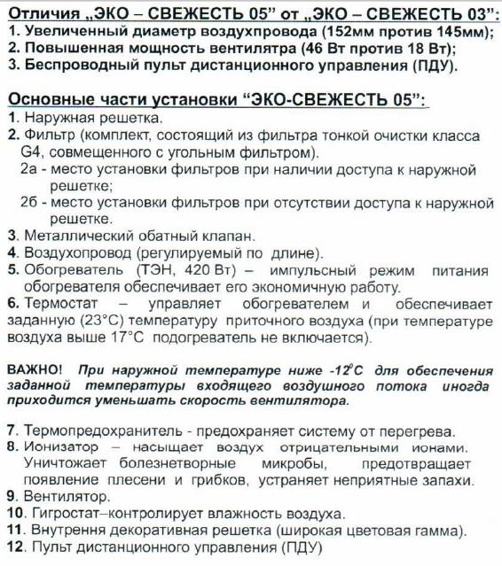 Эко-Свежесть_05-1.jpg