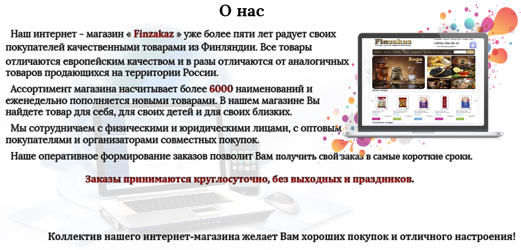 О_компании.jpg