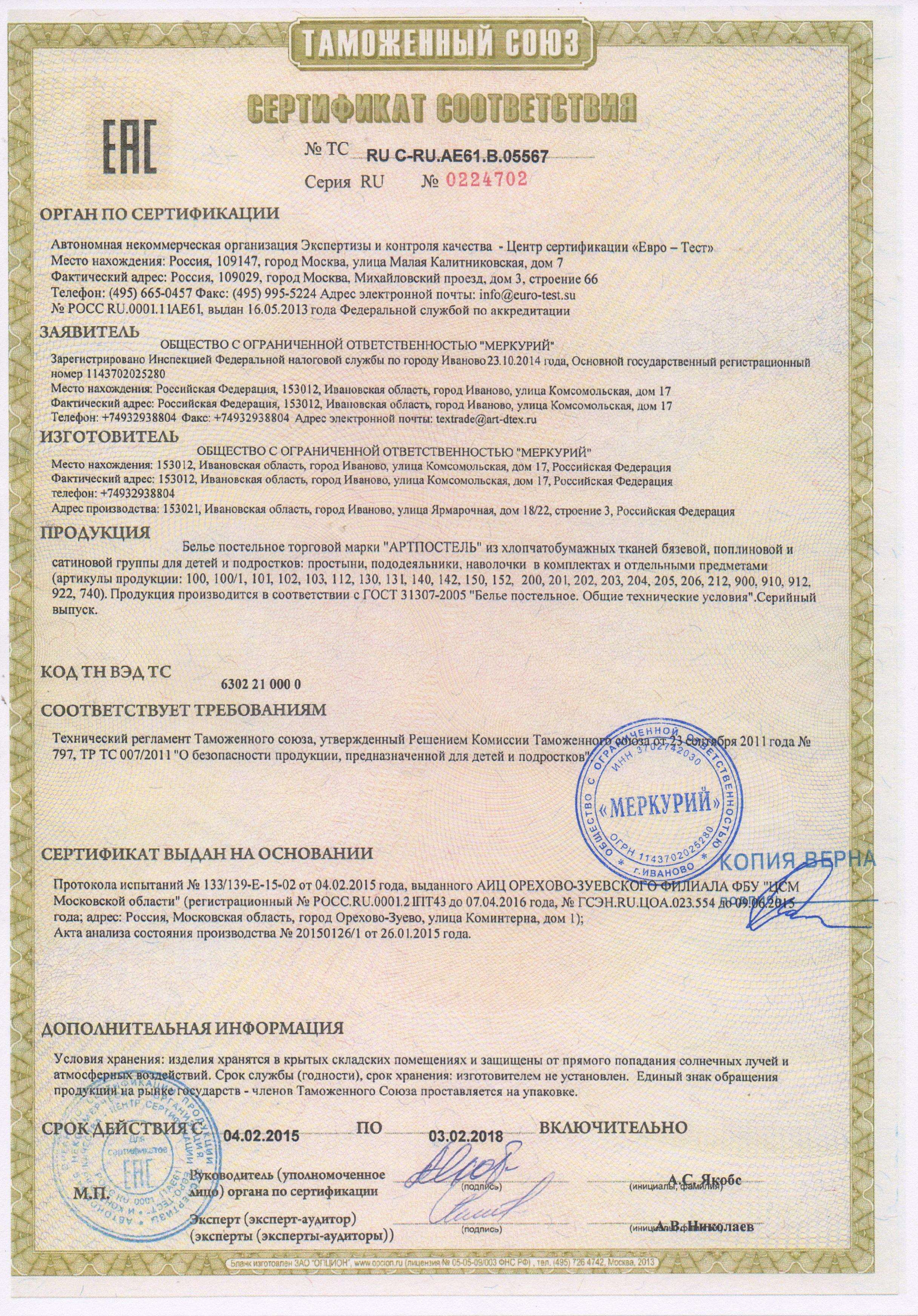 Сертификат_Меркурий__КПБ_Артпостель_для_детей_и_подросков_.jpg