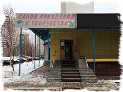 Магазин Салон рукоделия и творчества (г. Москва, бул. Адмирала Ушакова, 18Б). В этом магазине продается продукция Paperlove.
