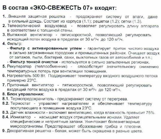 Эко-Свежесть_07-1.jpg
