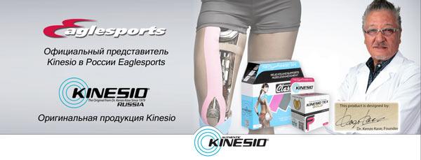 кинезио лента, кинезио купить, kinesio tape купить, кинезио пластырь купить, кинесио, Kinesio Tape, купить тейп