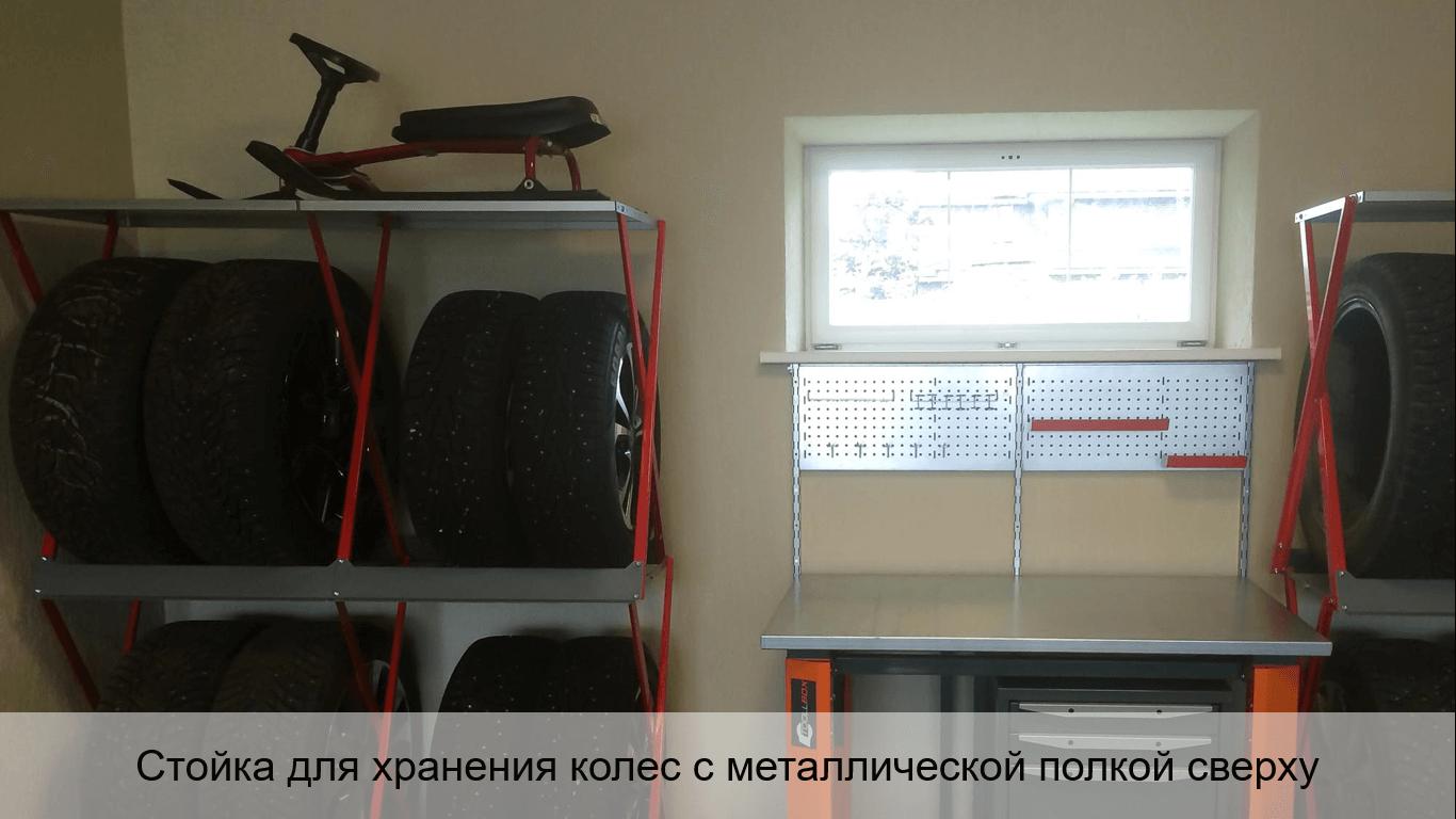 Напольная стойка для шин с металлической полкой