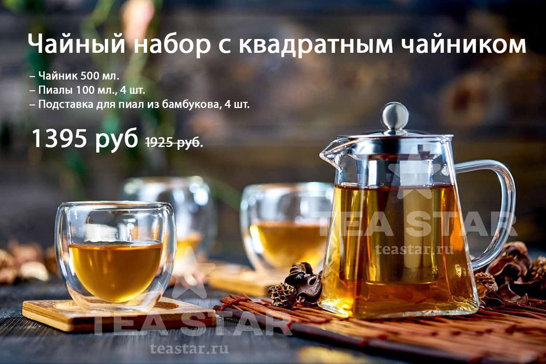 Чайный набор с заварочным чайником 500 мл, 4 пиалами с двойными стенками и 4 подставками для пиал.