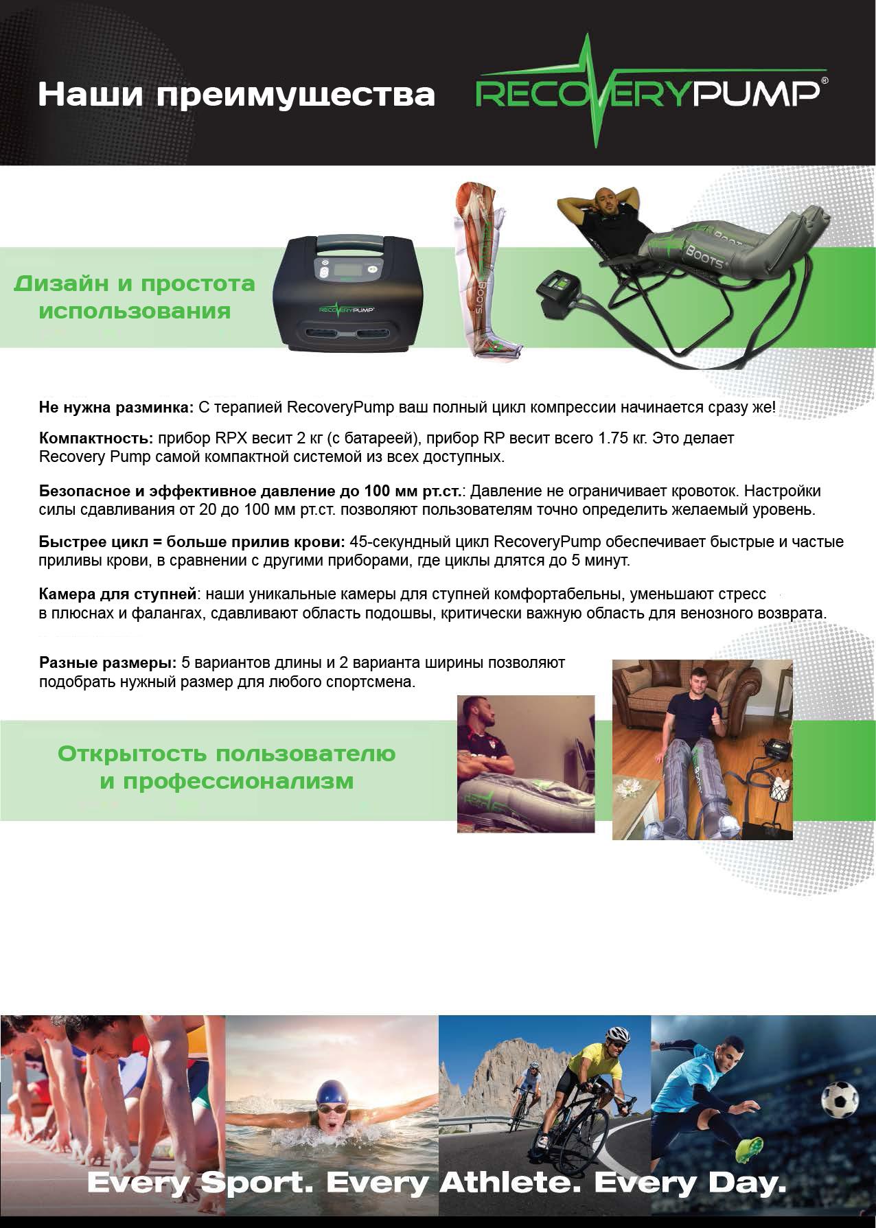 Преимущества системы Recovery Pump