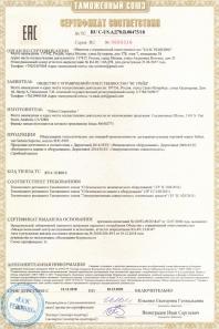 Сертификат соответствия на дегидратор Sedona Supreme 2018-2020