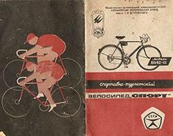 Обложка инструкции на спортивно-туристический велосипед 'Спорт' В542-01 ХВЗ им Г.И. Петровского 1975 год