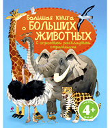 Большая_книга.png