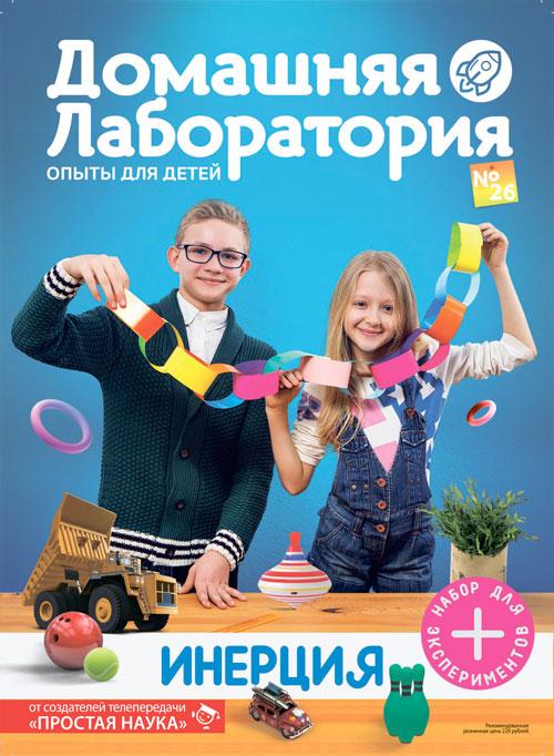 Домашняя лаборатория. Опыты для детей, выпуск №26, Инерция
