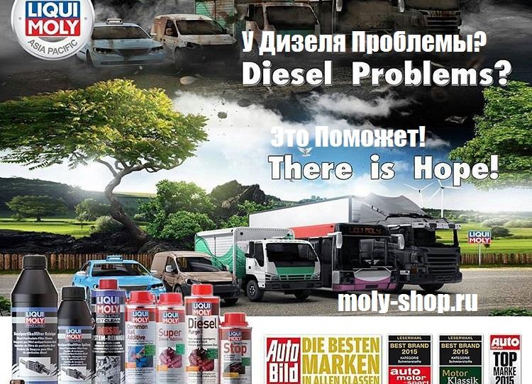 Решение проблем с дизелем