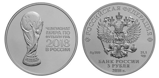 памятная монета чемпионат мира по футболу 2018 сбербанк