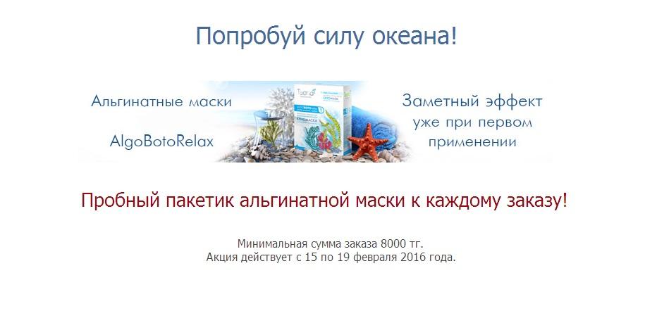 alginaty_aktsiya.jpg
