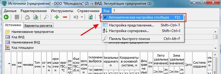 """Автоматическая настройка столбцов в УПРЗА """"Эколог"""" 4.50"""