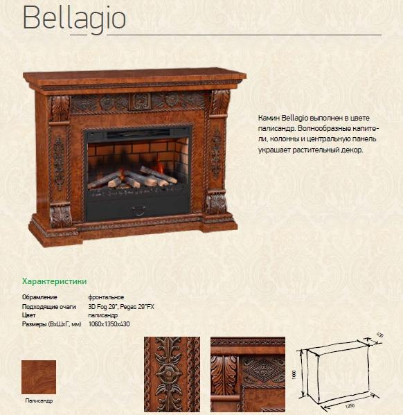 Bellagio_конт.jpg