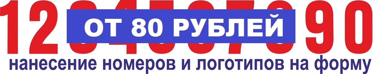 НОМЕРА_с_ценой.jpg
