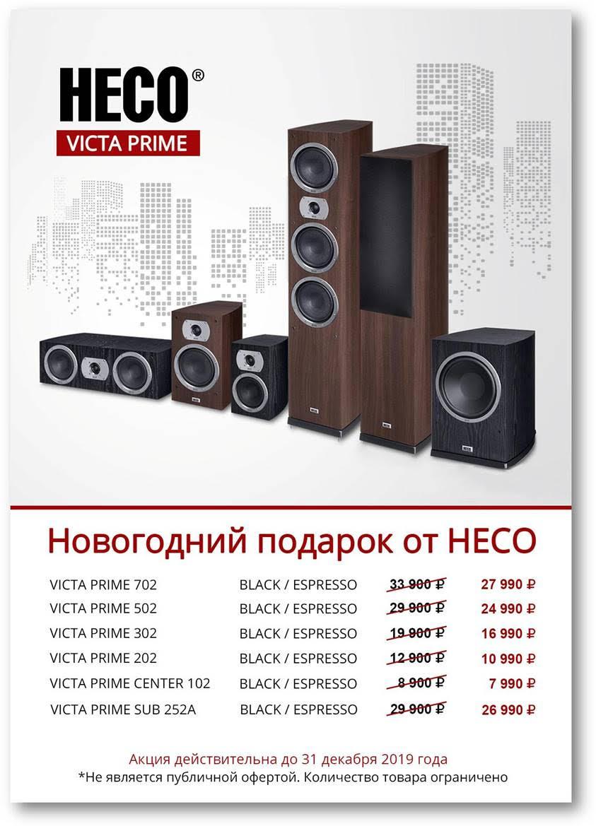 акция Heco Victa Prime